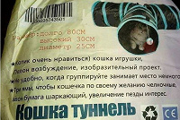 Отдается в дар Лабиринт для котов с тремя входами
