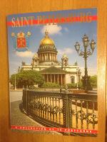 Отдается в дар Набор открыток Санкт-Петербург