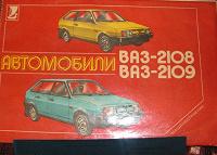 Отдается в дар Автомобиль ВАЗ-2108 (09). Многокрасочный альбом