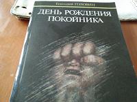 Отдается в дар Книги, кто любит читать.