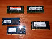 Отдается в дар Модули памяти для ноутбуков