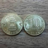 Отдается в дар 10 рублей Грозный
