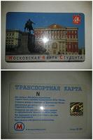 Отдается в дар Московская карта студента