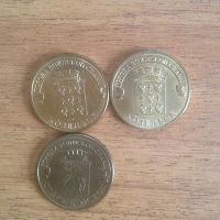 Отдается в дар Монеты 10 руб.