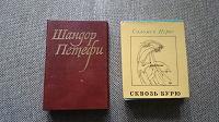 Отдается в дар Книги стихов, карманный формат, СССР