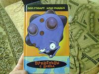 Отдается в дар Книга детская «Пришельцы с Плюха»