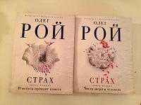 Отдается в дар Олег Рой 2 книги