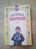 Отдается в дар Книжечка для детей