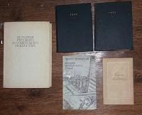 Отдается в дар Старые книги (часть 2)