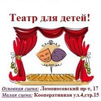 Отдается в дар Талон на льготные билеты на детский спектакль в театр п/р А.Джигарханяна