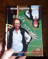 Отдается в дар Книга Михаила Задорнова «Вверх ногами»