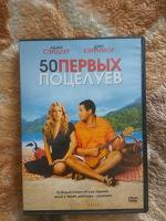 Отдается в дар Фильм «50 первых поцелуев»