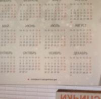 Отдается в дар календарик-открытка депутатская