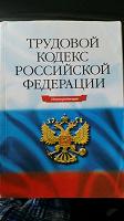 Отдается в дар Трудовой кодекс РФ