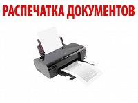 Отдается в дар Распечатка, ксерокопия