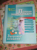 Отдается в дар Энциклопедия «Здоровье женщины».ОВ