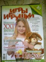 Отдается в дар Журнал «Игры и игрушки»