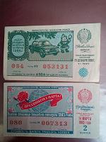 Отдается в дар Билеты денежно- вещевой лотереи