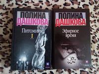 Отдается в дар Книги — Полина Дашкова