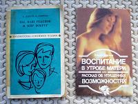 Отдается в дар Книги для будущих родителей
