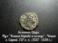 Отдается в дар Монета Золотой Орды.