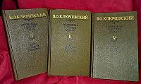 Отдается в дар Книги по истории: В.О. Ключевский