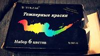 Отдается в дар Темперные краски