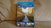 Отдается в дар Книга «Санкт-Петербург. Путеводитель по культурно-историческим памятникам»