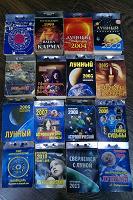 Отдается в дар Календари астрологические