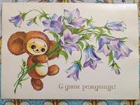 Отдается в дар открытки СССР (рисованные) Дергилева, Зарубин
