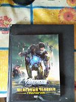 Отдается в дар «железный человек» (трилогия) 2 DVD