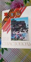 Отдается в дар Открытки Севастополь 1981