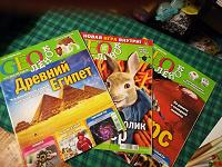 Отдается в дар Журналы, раскраски для детей, любящих природу