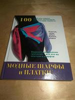 Отдается в дар «Модные шарфы и платки» шикарная большая книга!
