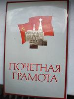 Отдается в дар Обложка «Почетная грамота» 70-е гг