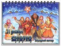 Отдается в дар Украинский щедрик