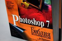 Отдается в дар Большая книга о Photoshop