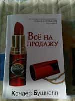 Отдается в дар Книга «все на продажу»