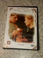 Отдается в дар Сериал «Две судьбы» на DVD