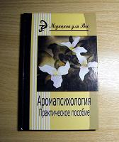 Отдается в дар Саков И.В. — Аромапсихология