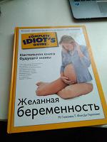 """Отдается в дар Книга «Желанная беременность. Настольная книга будущей мамы»"""""""