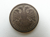 Отдается в дар Рубли Банка России (1992-1993)
