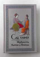 Отдается в дар Книга «Сад камней. Мудрость Китая и Японии.»