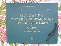 Отдается в дар Блокноты и папки ВС СССР