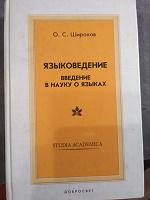 Отдается в дар О. С. Широков Языковедение. Введение в науку о языках.