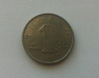 Отдается в дар 1 юань Китая