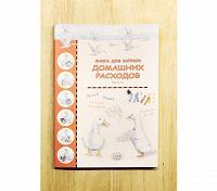 Отдается в дар Книга домашних расходов