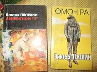 Отдается в дар Книги В Пелевина