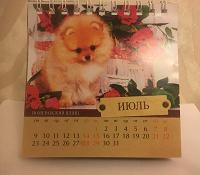 Отдается в дар Календари перекидные новые