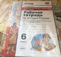 Отдается в дар Раб. тетрадь по Истории России 6 класс новая